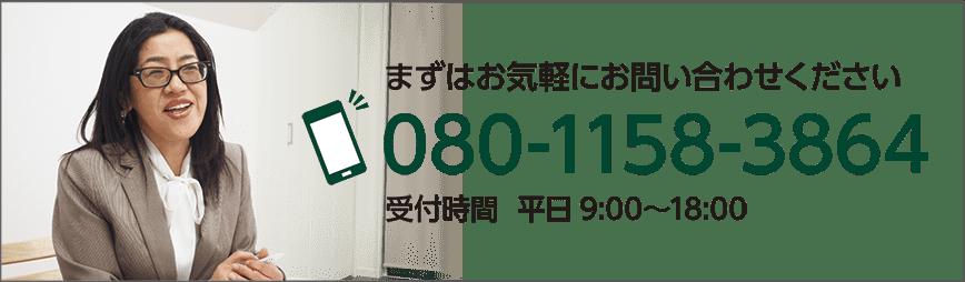 まずはお気軽にお問い合わせください 080-1158-3864 受付時間 平日9:00〜18:00